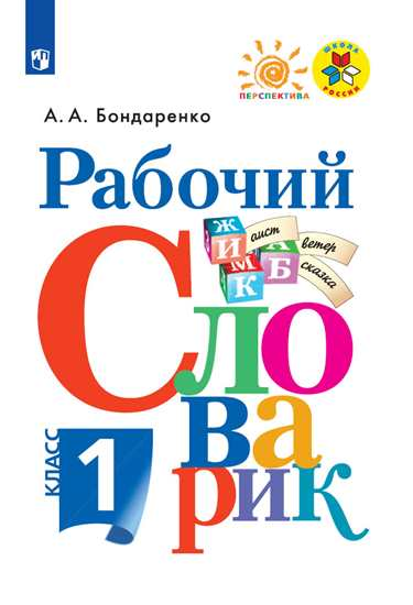 Рабочий словарик. 1 кл.: Пособие для учащихся ФГОС /+896391/