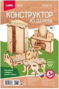 Конструктор из дерева Мебель Спальня
