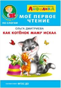 Как котенок маму искал