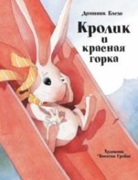 Кролик и красная горка