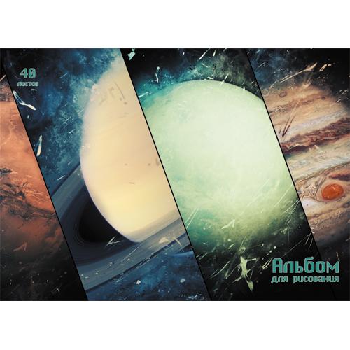 Альбом д/рис 40л Парад планет 110г/м2