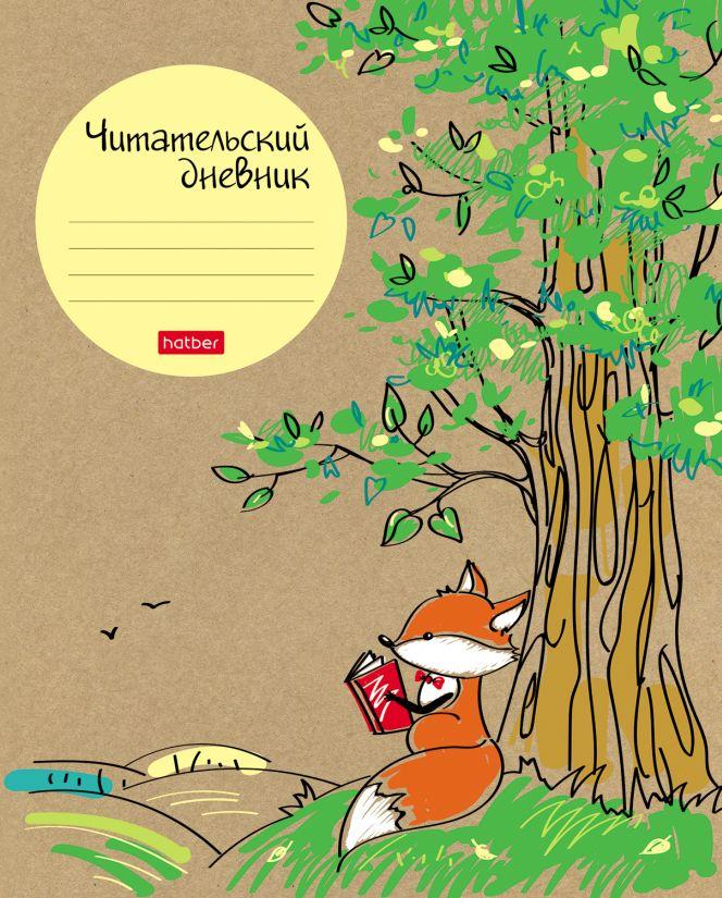 Дневник читательский 24л лин Лисенок