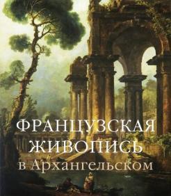 Французская живопись в Архангельском