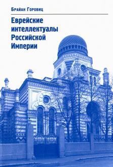 Еврейские интеллектуалы Российской Империи. XIX - начало XX вв.