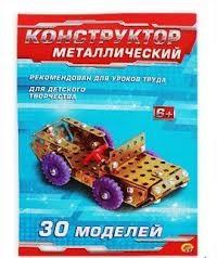 Конструктор металлический Самоделкин 184 дет. (30 моделей)