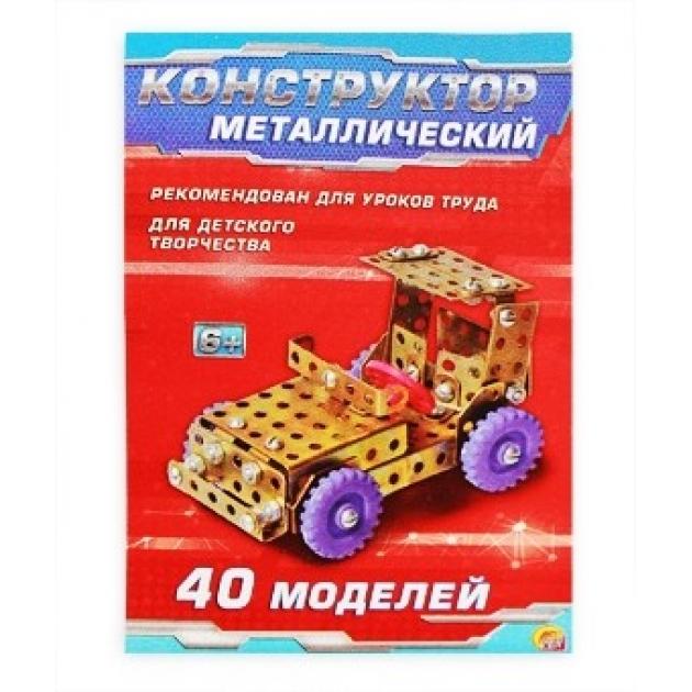 Конструктор металлический Самоделкин 246дет. (40 моделей)
