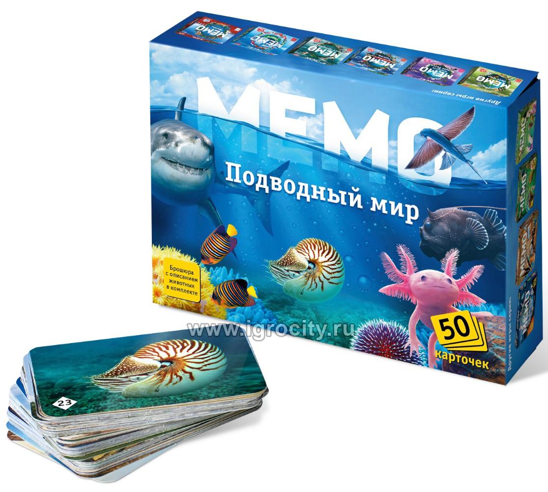 Игра Настольная Мемо Подводный мир