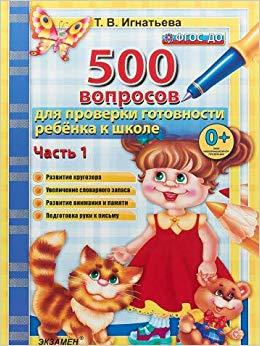 500 вопросов для проверки готовности ребенка к школе: Часть 1 ФГОС ДО