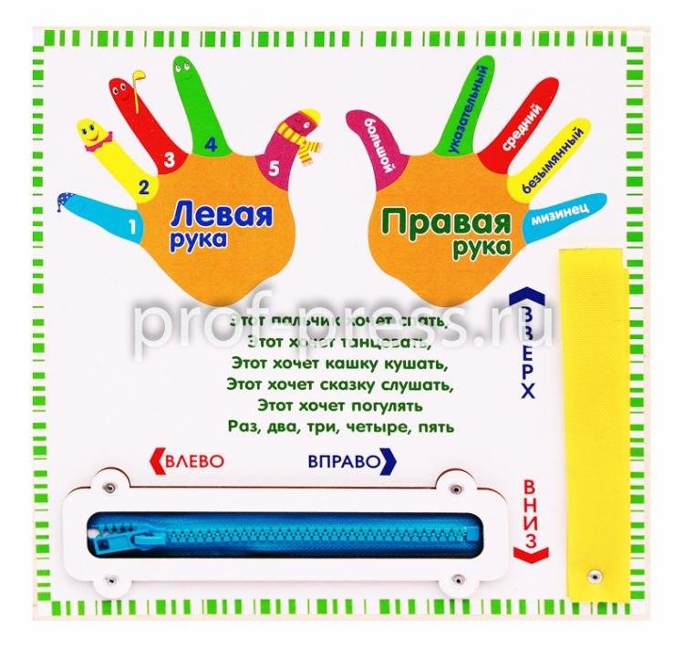 Бизиборд Ладошки (цвет, направления) 25 х 25 см