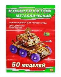 Конструктор металлический Самоделкин 277 дет. (50 моделей)