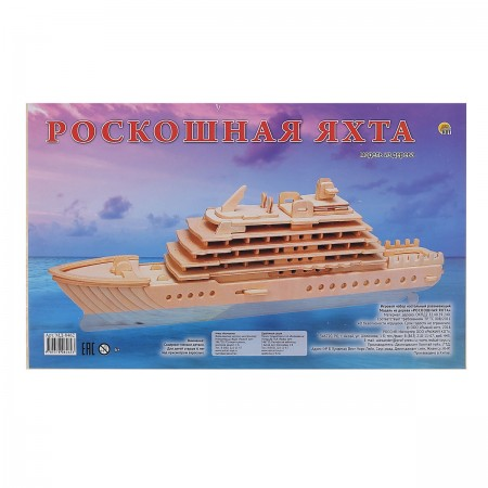 Сборная модель Роскошная яхта