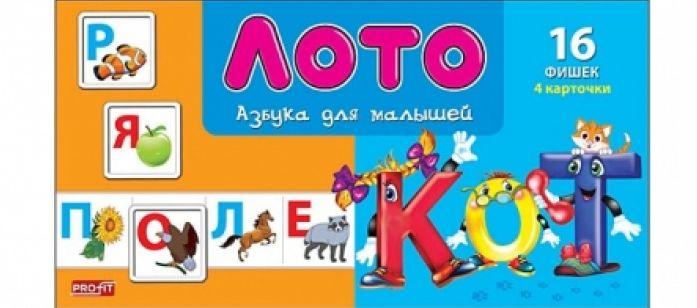 Игра Лото Азбука для малышей 16 фишек