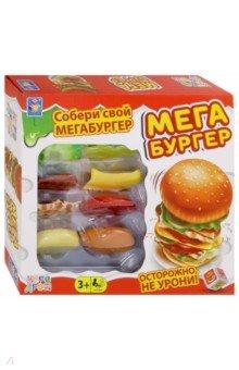 Настольная Мегабургер