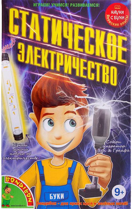 Набор для исследования Статическое электричество