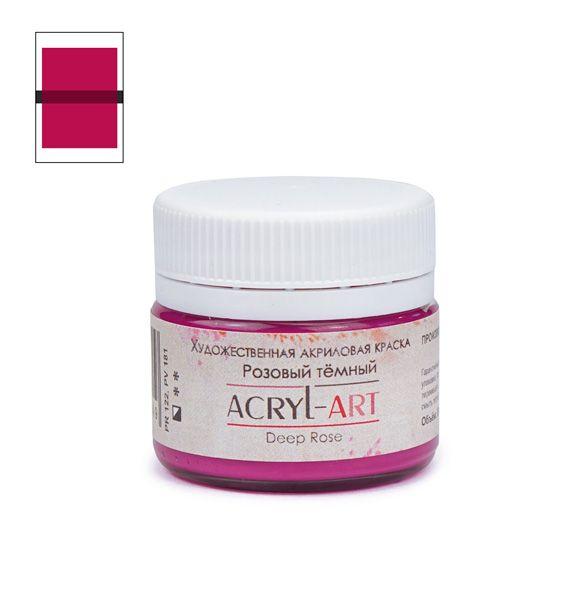 Акрил-Арт Розовый темный 20мл