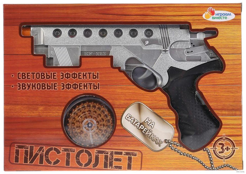 Пистолет на батар. свет+звук, лазер. прицел