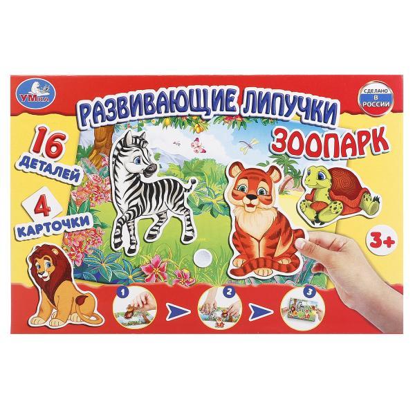 Игра Развивающая Липучки Зоопарк