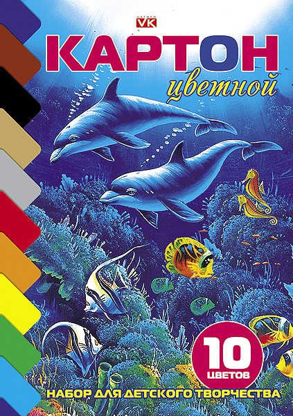 Картон цветной А5 10л 10цв мелов Дельфины одност в блокноте на склей