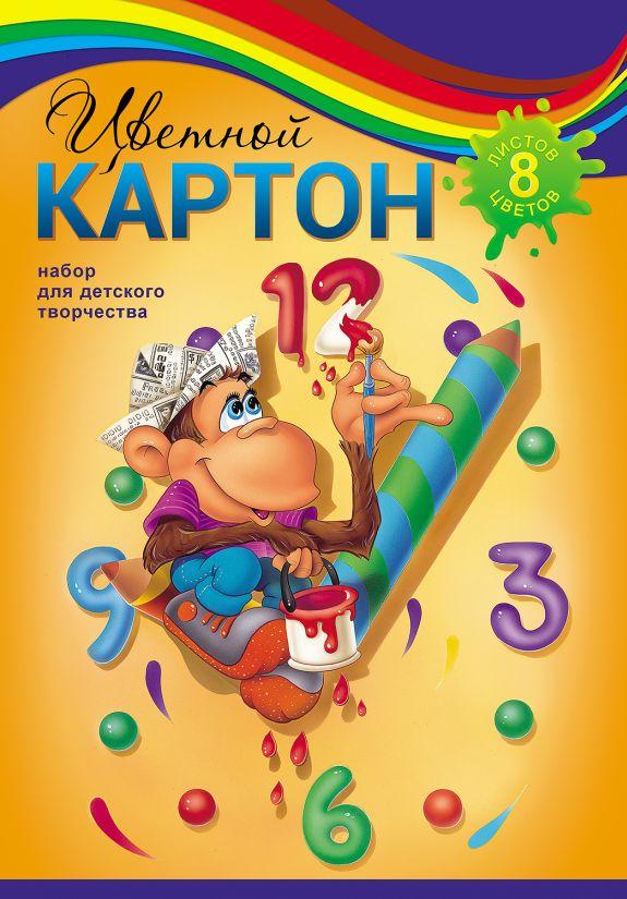 Картон цветной А4 8л 8цв мелов Забавная обезьянка одност на скобе
