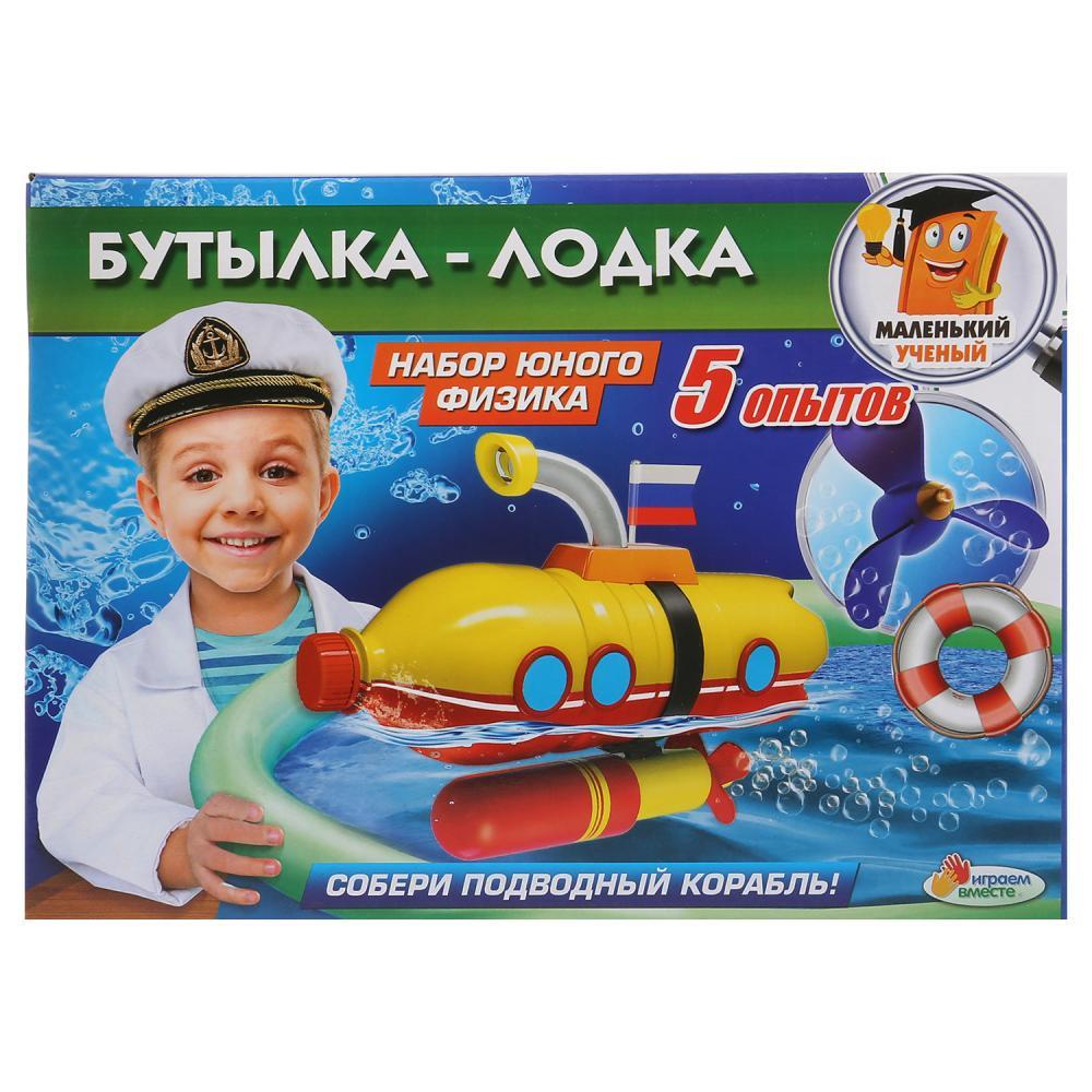 Набор для исследования Подводная лодка Бутылка-лодка на бат.