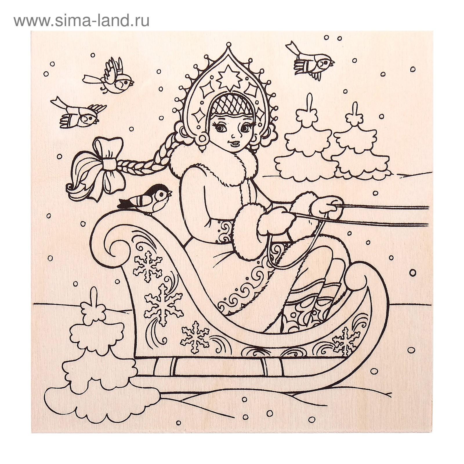 Доска для выжигания НГ Снегурочка на санках 15х15см