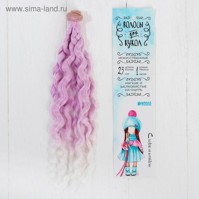 Волосы-тресс для кукол Волны 25см*100см градиент бело-фиолет.