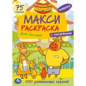 Раскраска Макси раскраска с наклейками Оранжевая корова: 75 наклеек