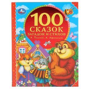 100 сказок, загадок и стихов
