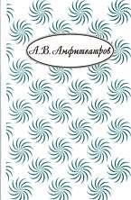 Собрание сочинений: В 10 т.: Т. 4 (+С)