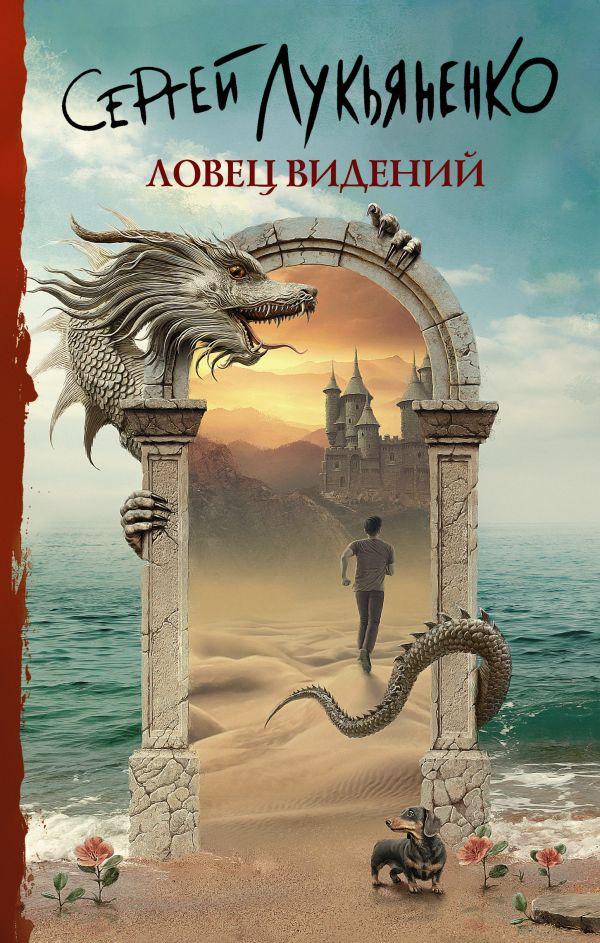 Ловец видений: Фантастический роман