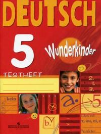 Немецкий язык. 5 кл. (DEUTSCH): Контрольные задания /+875881/