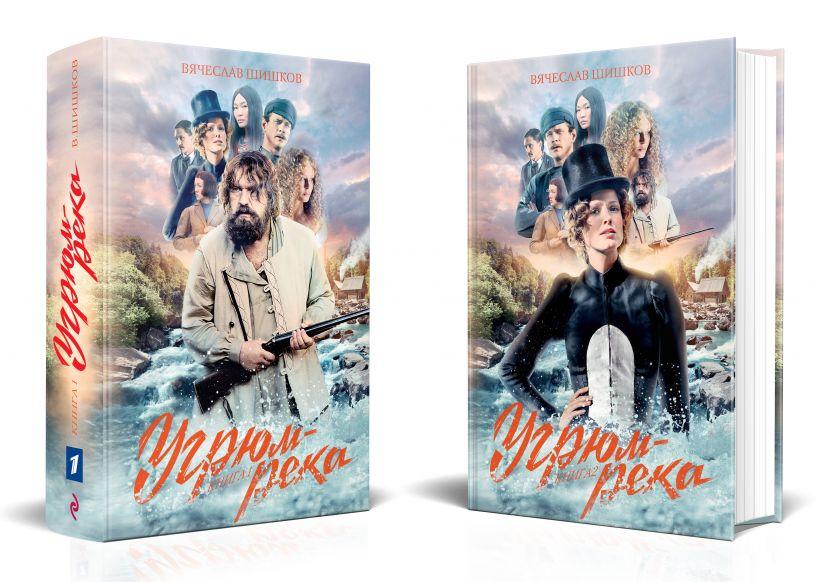 Угрюм-река: В 2-х томах (комплект) Нина и Петр Громов