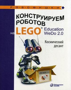 Конструируем роботов на LEGO Education WeDo 2.0. Космический десант