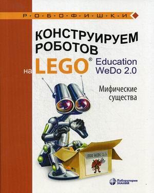 Конструируем роботов на LEGO Education WeDo 2.0. Мифические существа