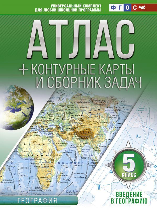 Атлас + контурные карты 5 кл.: Введение в географию. ФГОС (с Крымом)