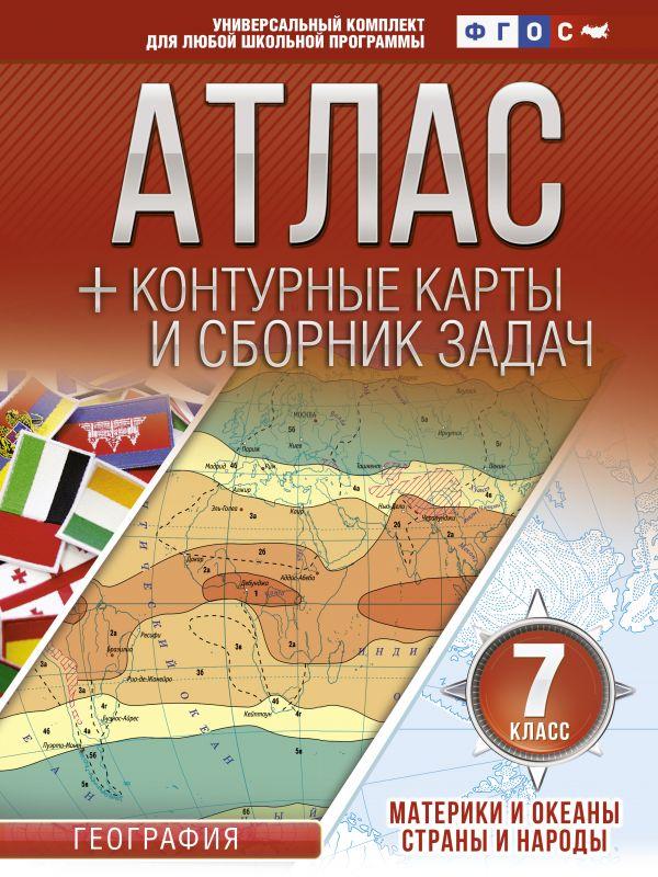 Атлас + контурные карты 7 класс: Материки и океаны. Страны и народы