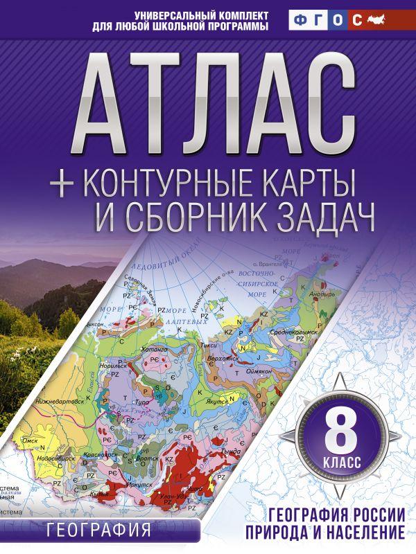 Атлас + контурные карты 8 класс: География России. Природа и население. ФГОС
