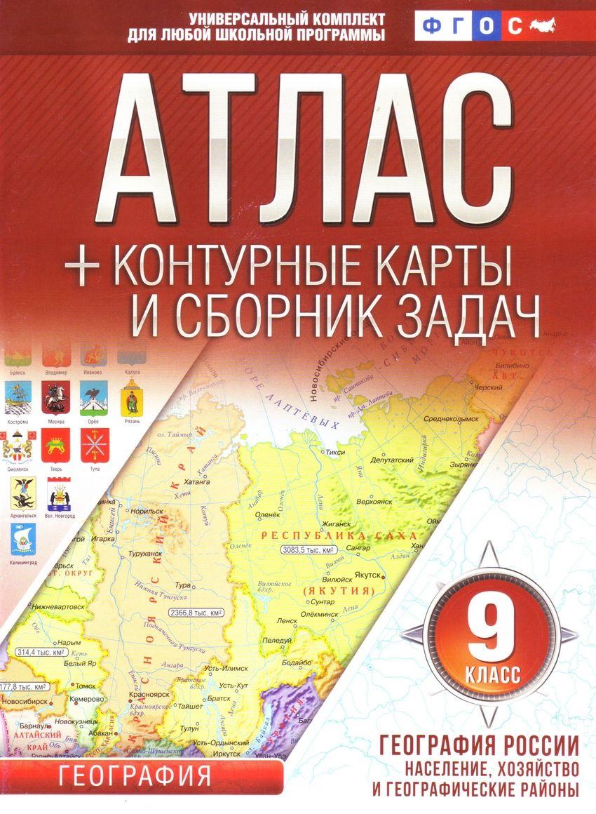 Атлас + контурные карты 9 класс: География России. Население, хозяйство и географические районы ФП