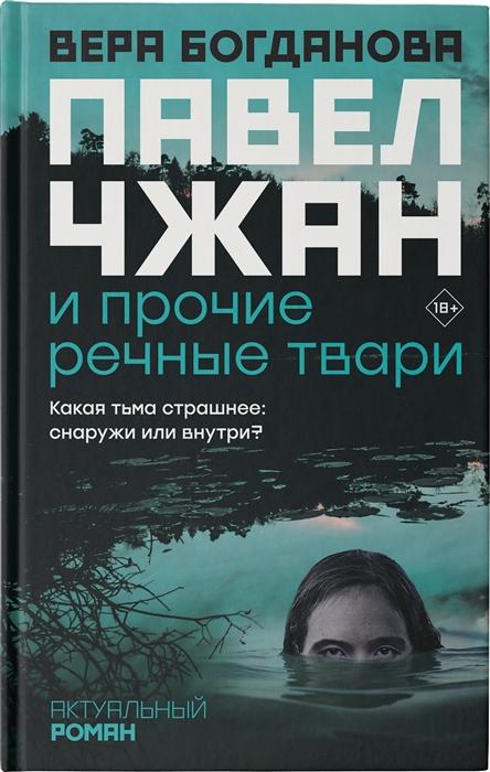 Павел Чжан и прочие речные твари: Роман