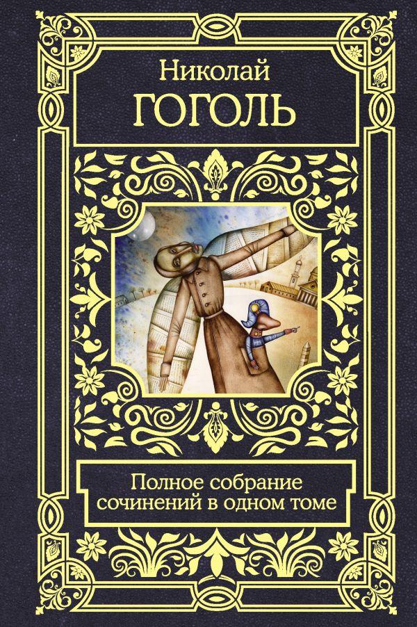 Полное собрание сочинений в одном томе: Сборник
