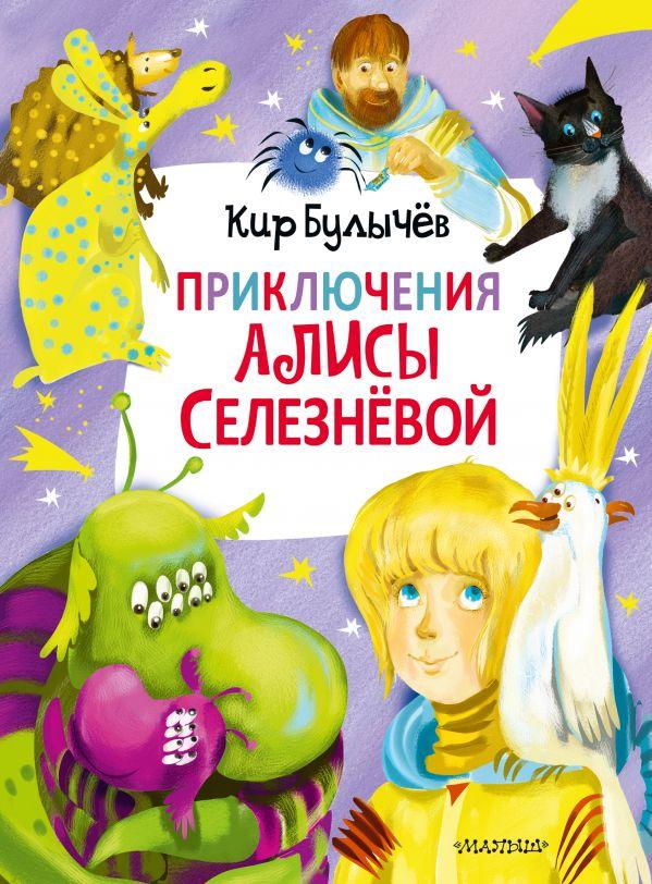 Приключения Алисы Селезневой (3 книги внутри)