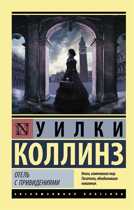 Отель с привидениями: Сборник