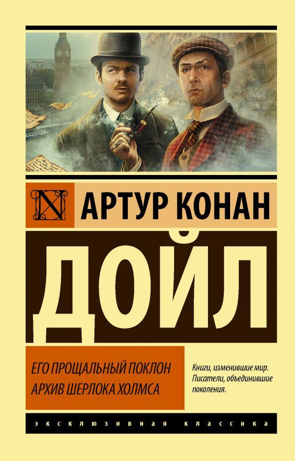 Его прощальный поклон. Архив Шерлока Холмса: Сборник