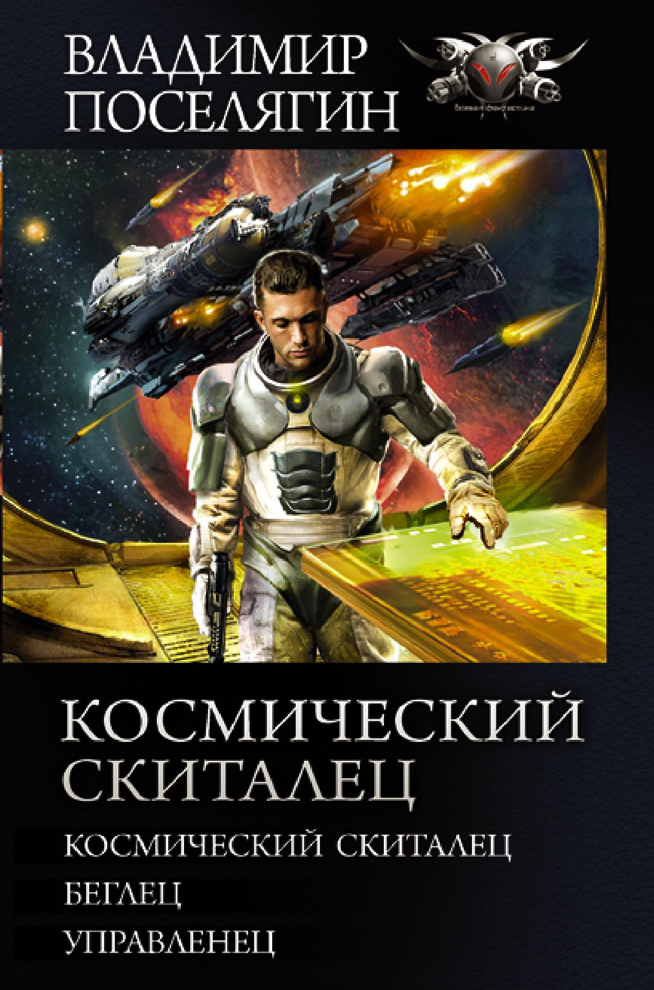 Космический скиталец: Сборник