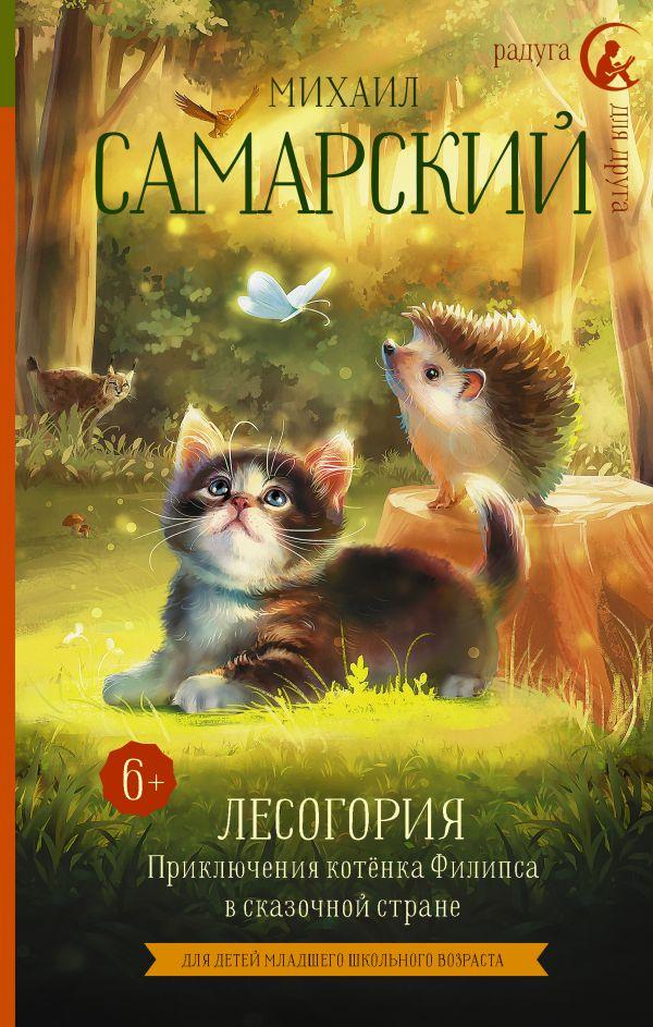Лесогория. Приключения котенка Филипса в сказочной стране