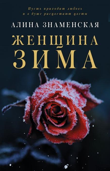 Женщина-зима: Роман