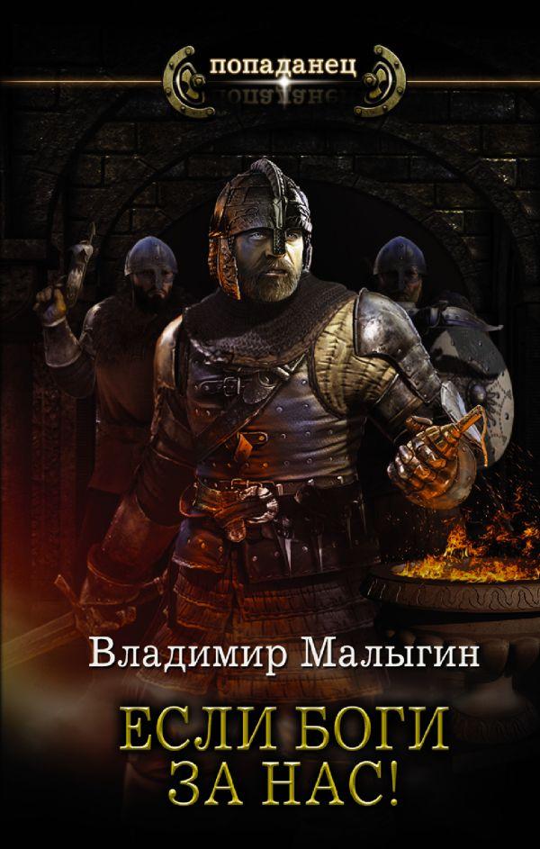 Другая Русь: Если боги за нас!: Роман