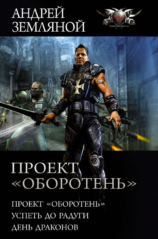 """Проект """"Оборотень"""": Сборник"""
