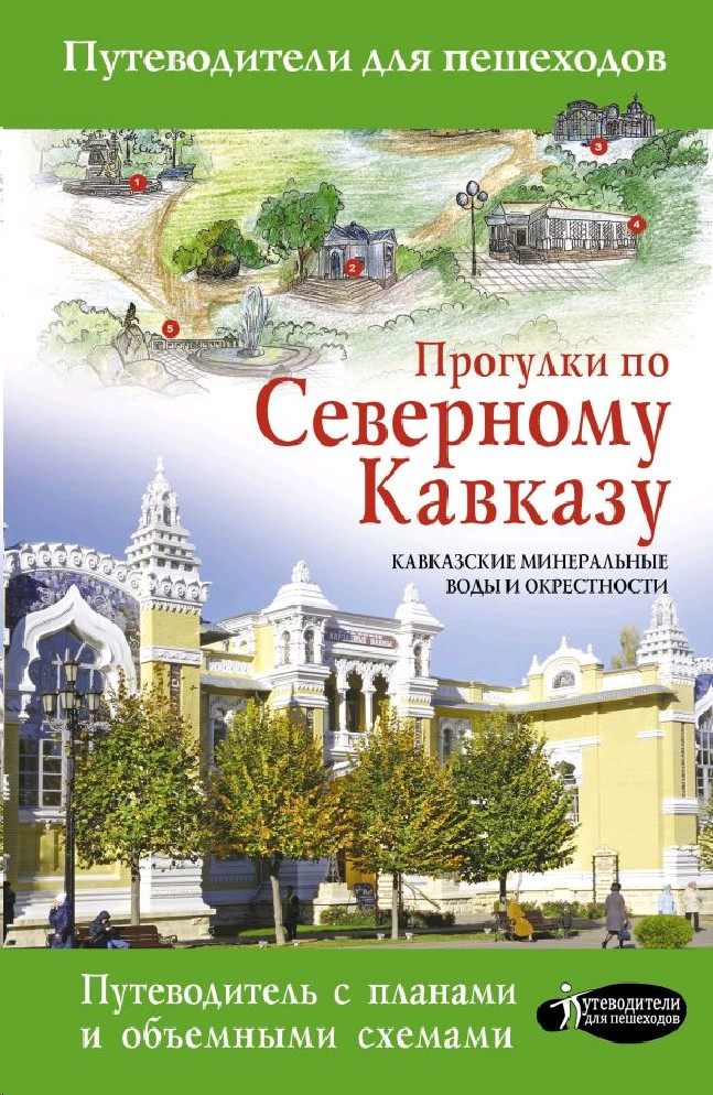 Прогулки по Северному Кавказу (Кавказские Минеральные Воды)