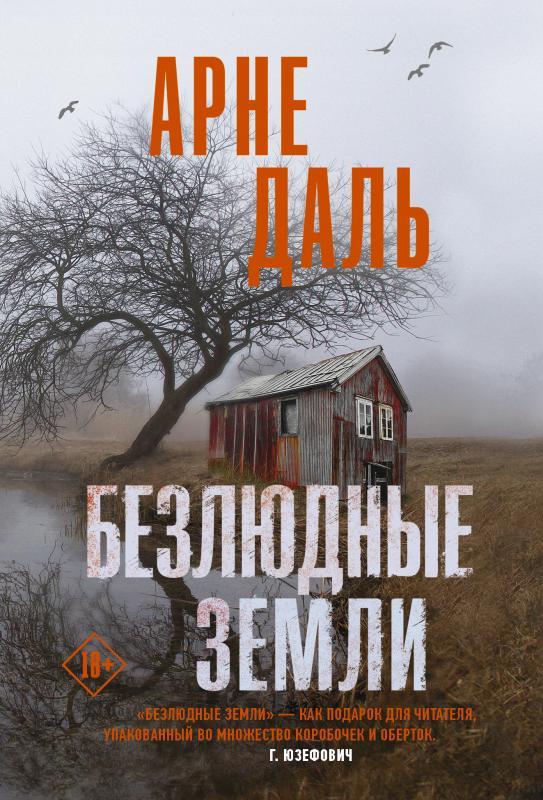 Безлюдные земли: Роман
